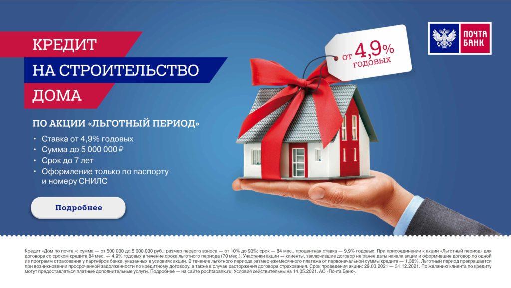 Кредит на строительство от Почта Банк